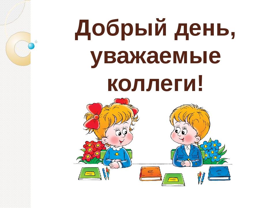1) Принцип деятельности - ученик, получает знания не в готовом виде, а добыв...