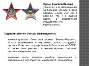 Орден Красной Звезды учреждён для награждения за большие заслуги в деле оборо