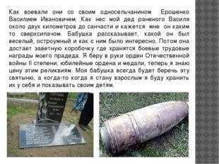 Как воевали они со своим односельчанином Ерошенко Василием Ивановичем. Как не