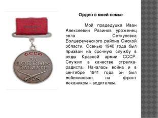 Орден в моей семье.  Мой прадедушка Иван Алексеевич Разинов уроженец села Се