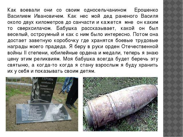 Как воевали они со своим односельчанином Ерошенко Василием Ивановичем. Как не...