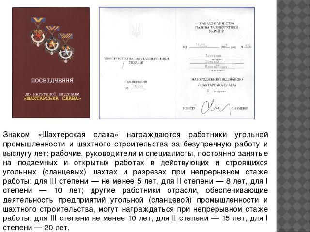 Знаком «Шахтерская слава» награждаются работники угольной промышленности и ша...