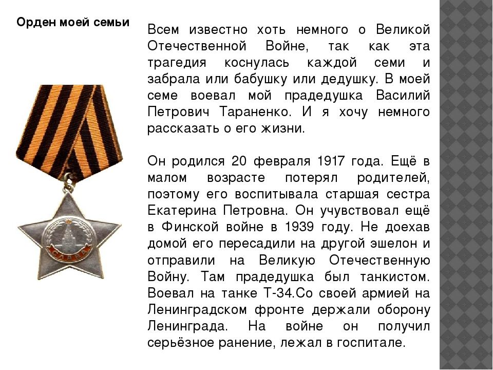 Всем известно хоть немного о Великой Отечественной Войне, так как эта трагеди...