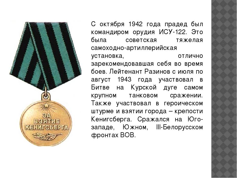 С октября 1942 года прадед был командиром орудия ИСУ-122. Это была советская...