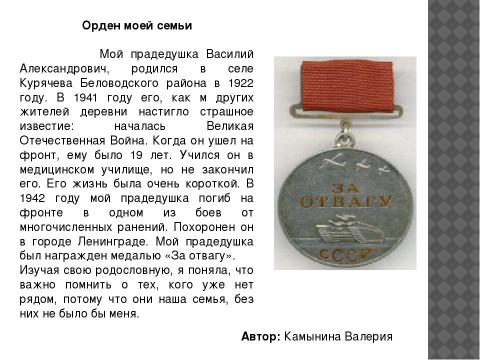 Орден моей семьи  Мой прадедушка Василий Александрович, родился в селе Куряч...