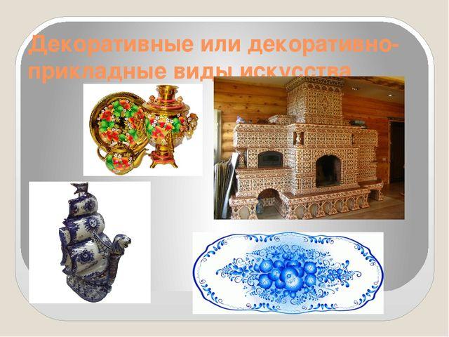 Декоративные или декоративно-прикладные виды искусства