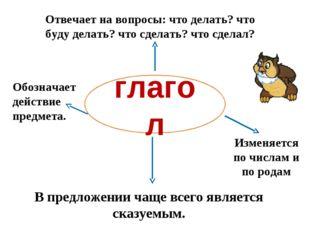 глагол Отвечает на вопросы: что делать? что буду делать? что сделать? что сде
