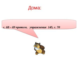 Дома: с. 68 – 69 правило, упражнение 145, с. 70