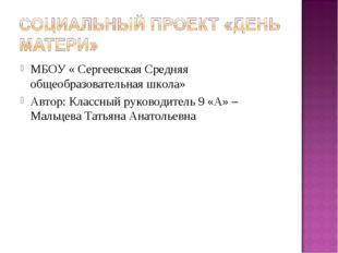 МБОУ « Сергеевская Средняя общеобразовательная школа» Автор: Классный руковод