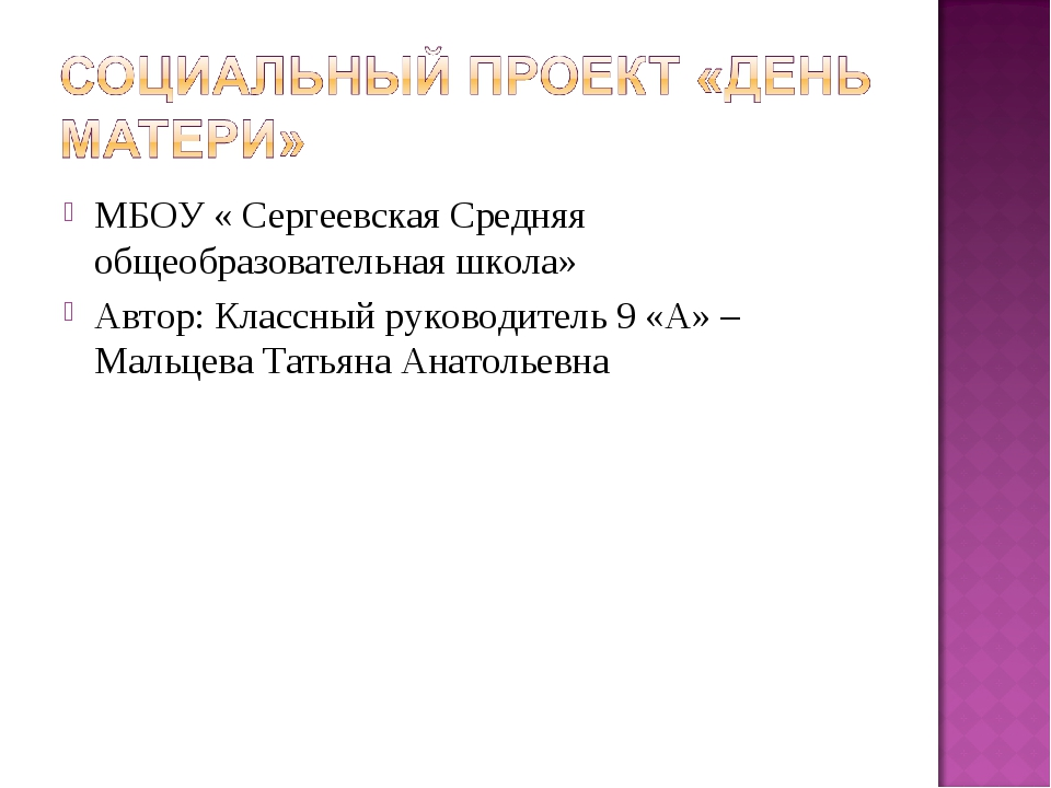 МБОУ « Сергеевская Средняя общеобразовательная школа» Автор: Классный руковод...