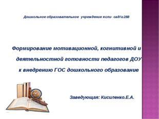 Дошкольное образовательное учреждение ясли- сад№288 Формирование мотивационн