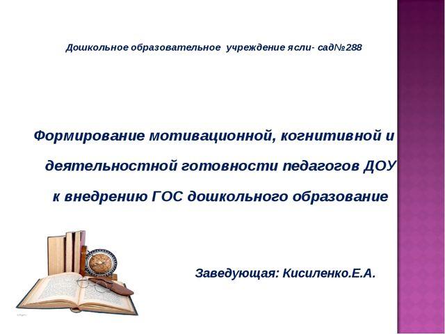 Дошкольное образовательное учреждение ясли- сад№288 Формирование мотивационн...