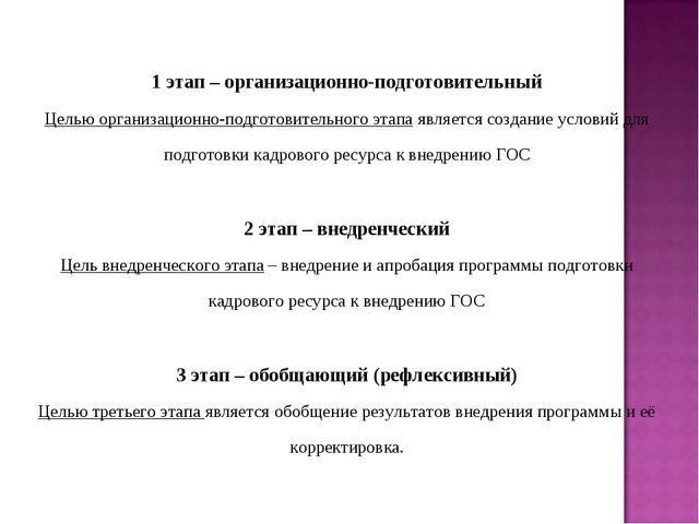 1 этап – организационно-подготовительный Целью организационно-подготовительно...