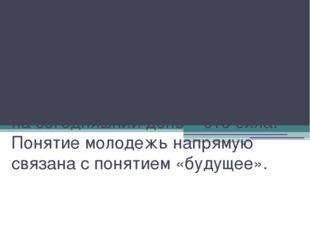 «Мы – будущее России», потому что все больше внимания уделяется молодежи. Не