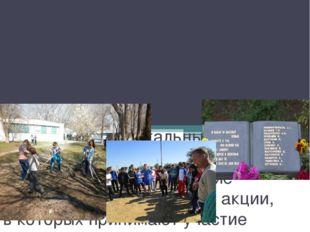 Активисты «Молодой гвардии» постоянные организаторы и участники «Вахты памят