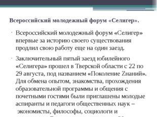 Всероссийский молодежный форум «Селигер». Всероссийский молодежный форум «Сел
