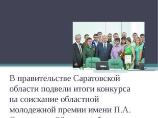 Поддержка талантливой молодежи в Саратовской области В правительстве Саратовс