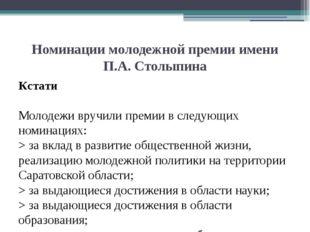 Номинации молодежнойпремии имени П.А. Столыпина Кстати Молодежи вручили прем