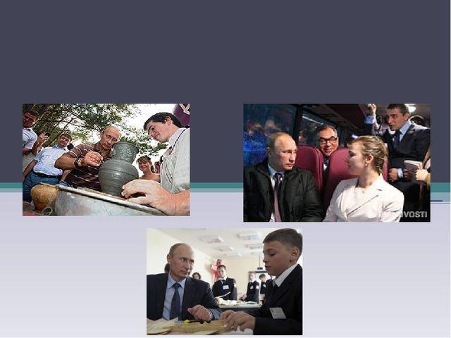 Мы – будущее России.