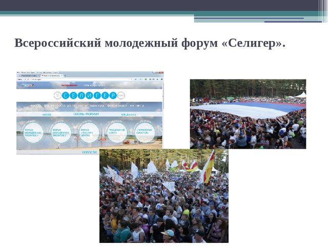 Всероссийский молодежный форум «Селигер».
