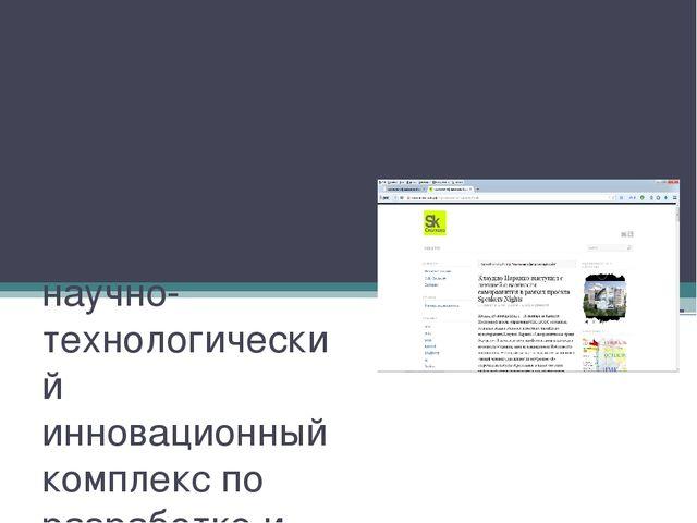 Инновационный центр «Сколково» строящийся в Москве современный научно-техноло...