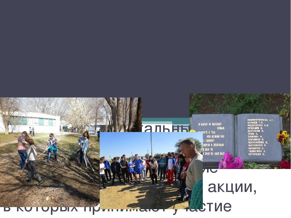Активисты «Молодой гвардии» постоянные организаторы и участники «Вахты памят...