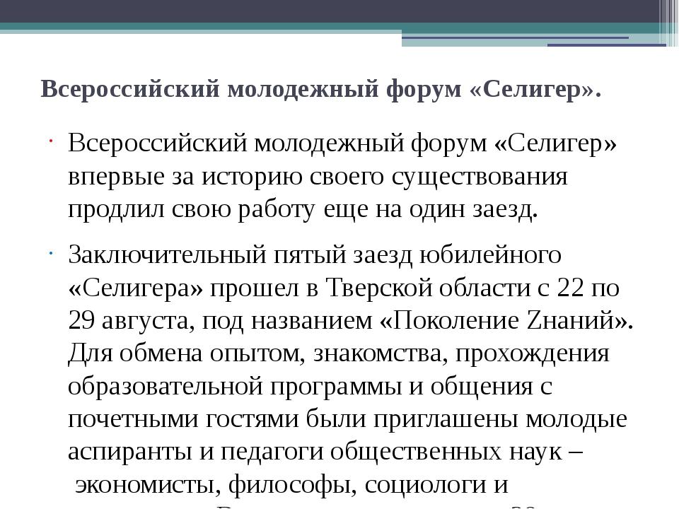 Всероссийский молодежный форум «Селигер». Всероссийский молодежный форум «Сел...