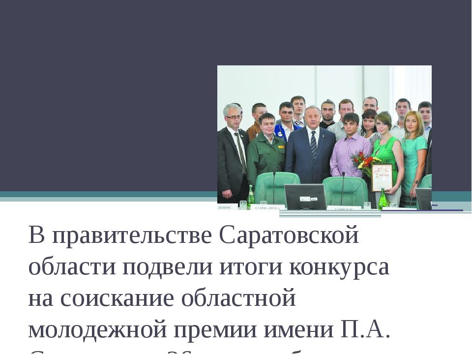 Поддержка талантливой молодежи в Саратовской области В правительстве Саратовс...