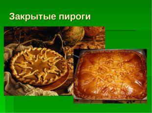 Закрытые пироги
