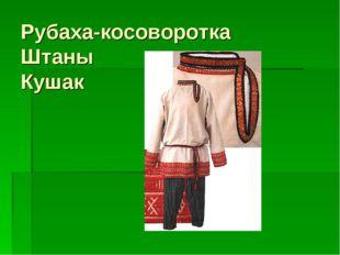 Рубаха-косоворотка Штаны Кушак