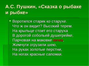 А.С. Пушкин, «Сказка о рыбаке и рыбке» Воротился старик ко старухе. Что ж он
