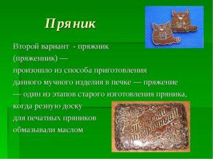 Пряник Второй вариант - пряжник (пряженник) — произошло из способа приготовл