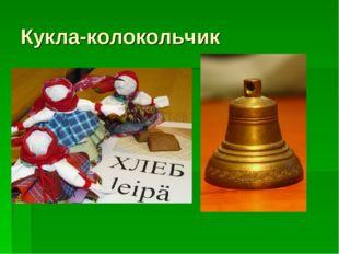Кукла-колокольчик