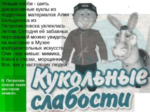 Новым хобби - шить декоративные куклы из подручных материалов Алия Бельденов