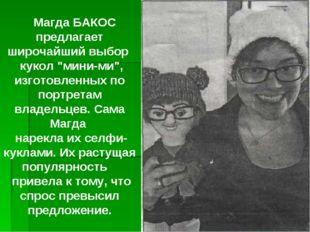 """Магда БАКОС предлагает широчайший выбор кукол """"мини-ми"""", изготовленных по по"""