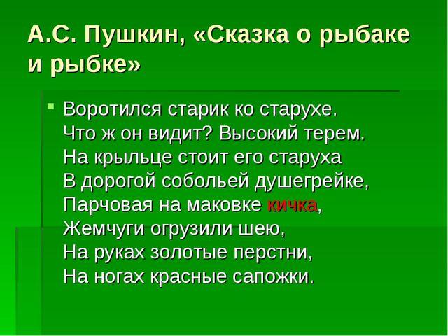 А.С. Пушкин, «Сказка о рыбаке и рыбке» Воротился старик ко старухе. Что ж он...