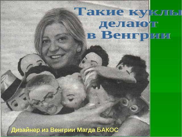 Дизайнер из Венгрии Магда БАКОС