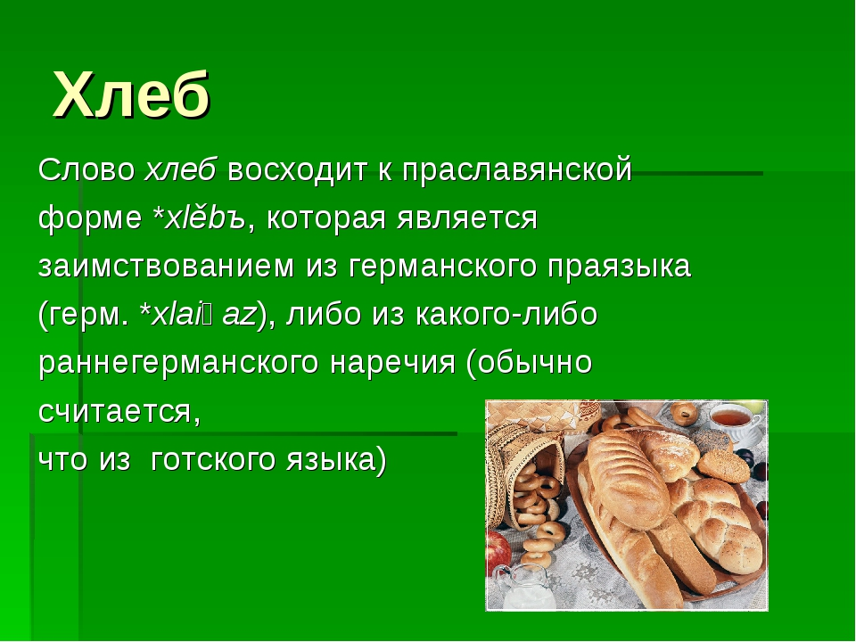 Хлеб Словохлебвосходит к праславянской форме *xlěbъ, которая является заимс...