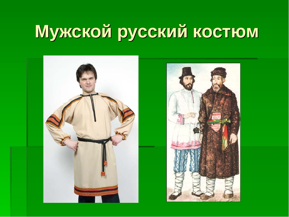 Мужской русский костюм