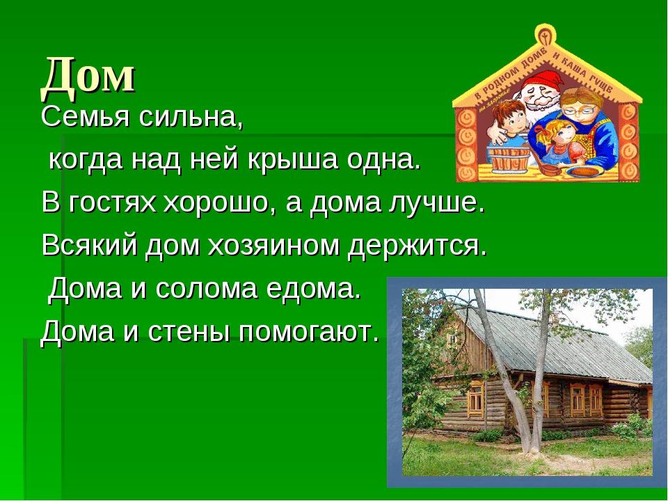 Дом Семья сильна, когда над ней крыша одна. В гостях хорошо, а дома лучше. Вс...