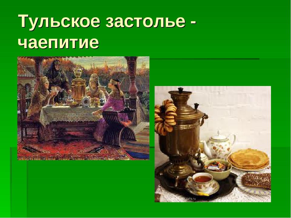 Тульское застолье - чаепитие
