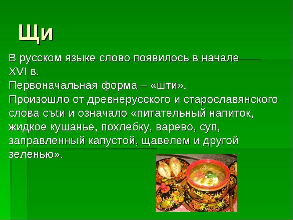 Щи В русском языке слово появилось в начале XVI в. Первоначальная форма – «ш...