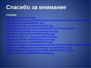 Спасибо за внимание Ссылки: http://activist.ucoz.ru/1.jpg http://www.zateevo.
