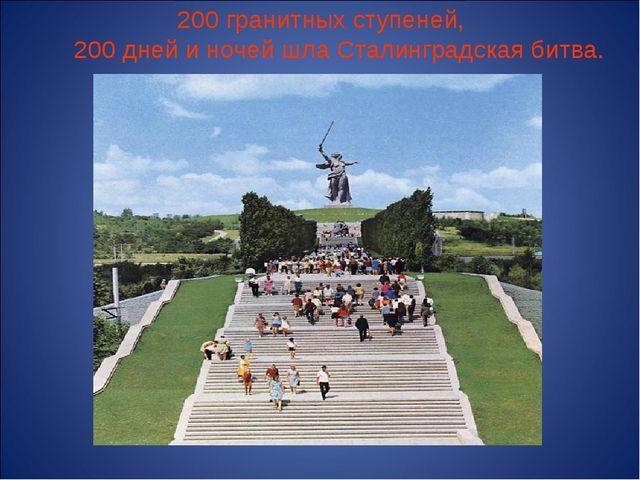 200 гранитных ступеней, 200 дней и ночей шла Сталинградская битва.