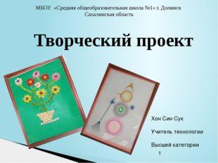 МБОУ «Средняя общеобразовательная школа №1» г. Долинск Сахалинская область Х
