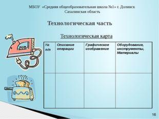 Технологическая часть Технологическая карта МБОУ «Средняя общеобразовательна