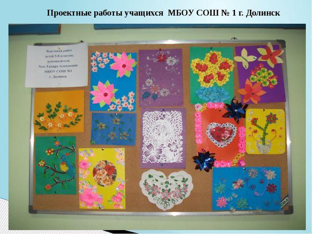 Проектные работы учащихся МБОУ СОШ № 1 г. Долинск