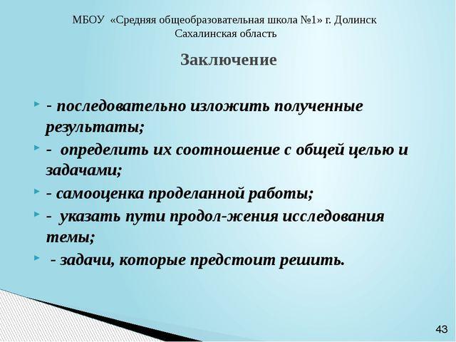 II СТРУКТУРА ПРОЕКТА МБОУ «Средняя общеобразовательная школа №1» г. Долинск С...