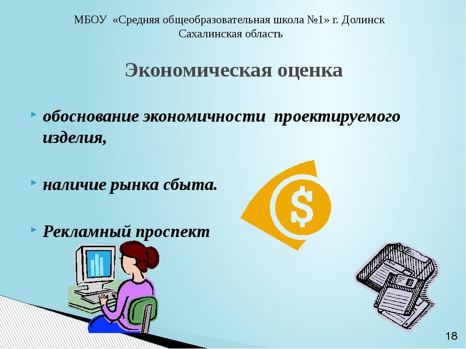 обоснование экономичности проектируемого изделия, наличие рынка сбыта. Реклам...