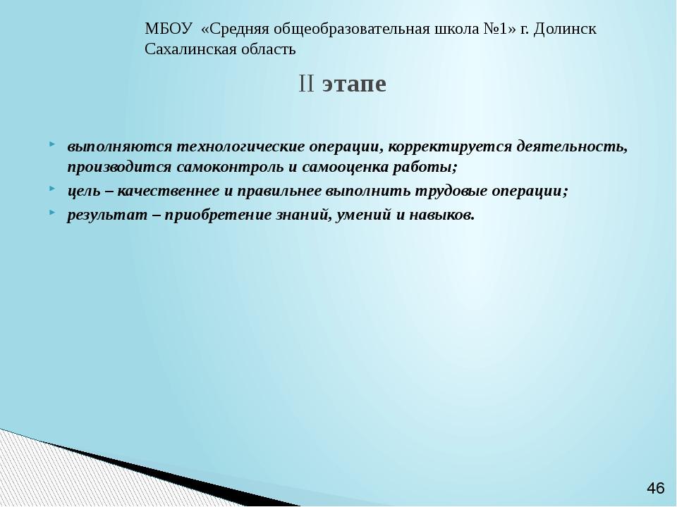 Оценка качества выполнения проекта; Анализ результатов выполненного проекта;...